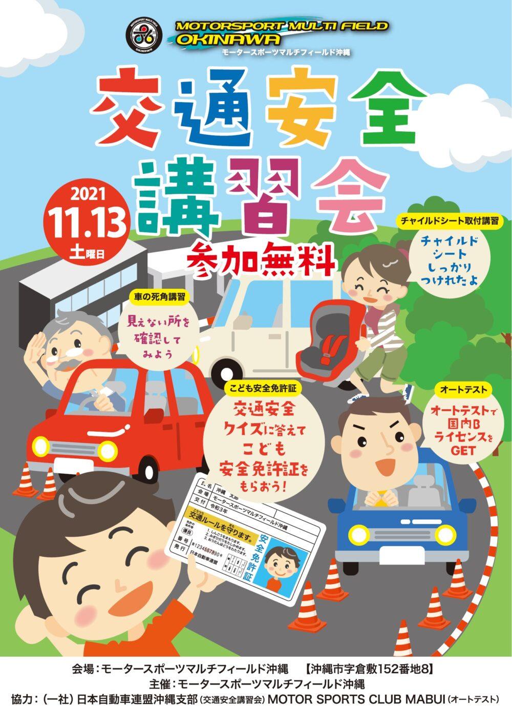 交通安全講習会チラシ表